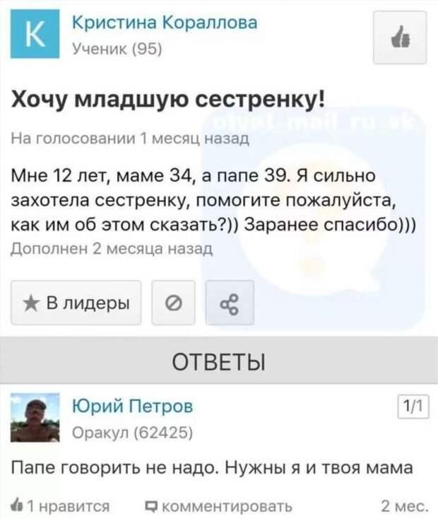 Смешные комментарии. Подборка chert-poberi-kom-chert-poberi-kom-36100424072020-13 картинка chert-poberi-kom-36100424072020-13