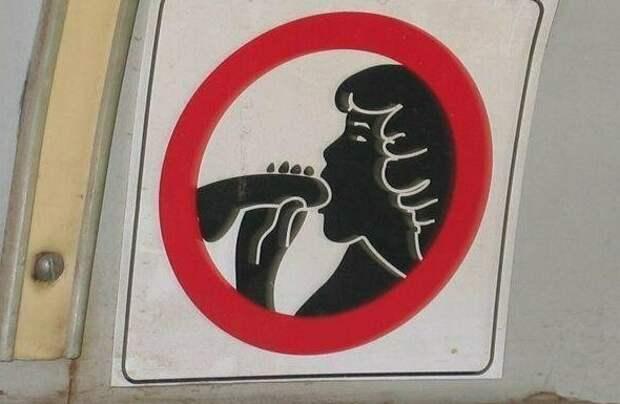 Рождаемость падает, а тут ещё такие знаки... альтернативные знаки, дорожные знаки, знаки, подборка, прикол, странности