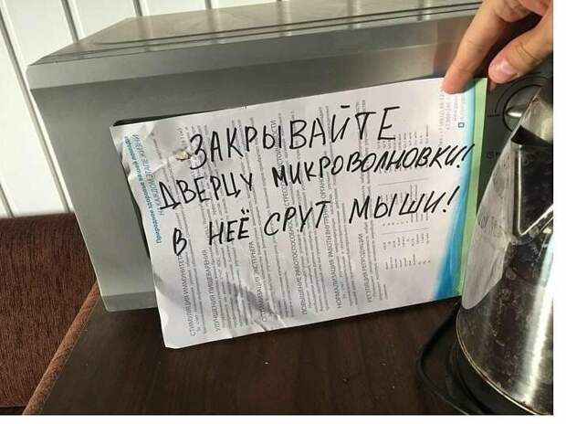 Неожиданно в россии, надпись, объявления, прикол, смешно, смешные объявления, фото