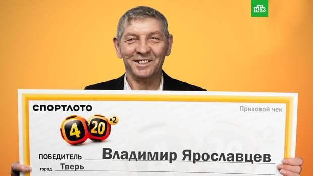 Нашелся россиянин, выигравший почти 335 миллионов рублей