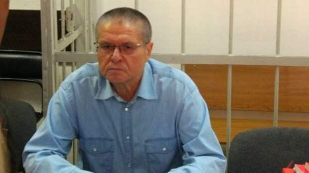 Улюкаев рассказал в стихах о «жизни до и после срока»