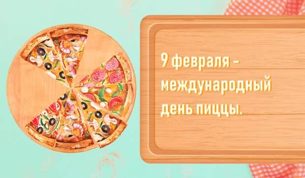 9 февраля - международный день пиццы.