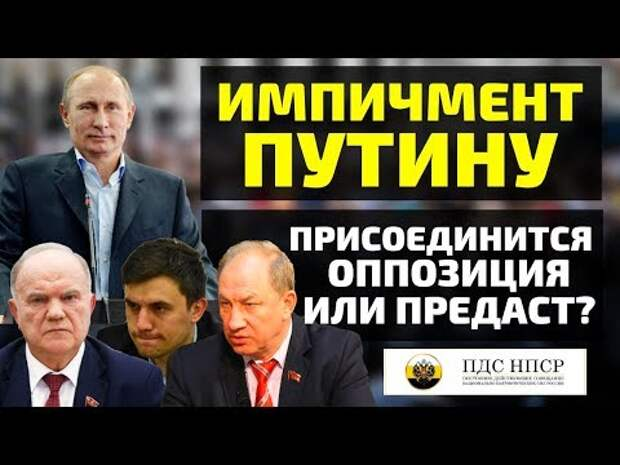 Импичмент Путину! Оппозиция присоединится или предаст