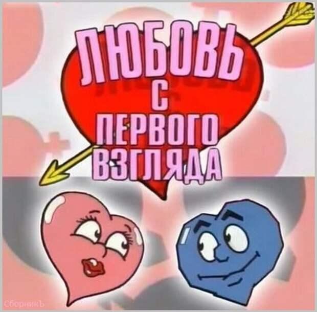 """Заставка телеигры """"Любовь с первого взгляда"""" (Источник изобр.: teleprogramma.pro)"""