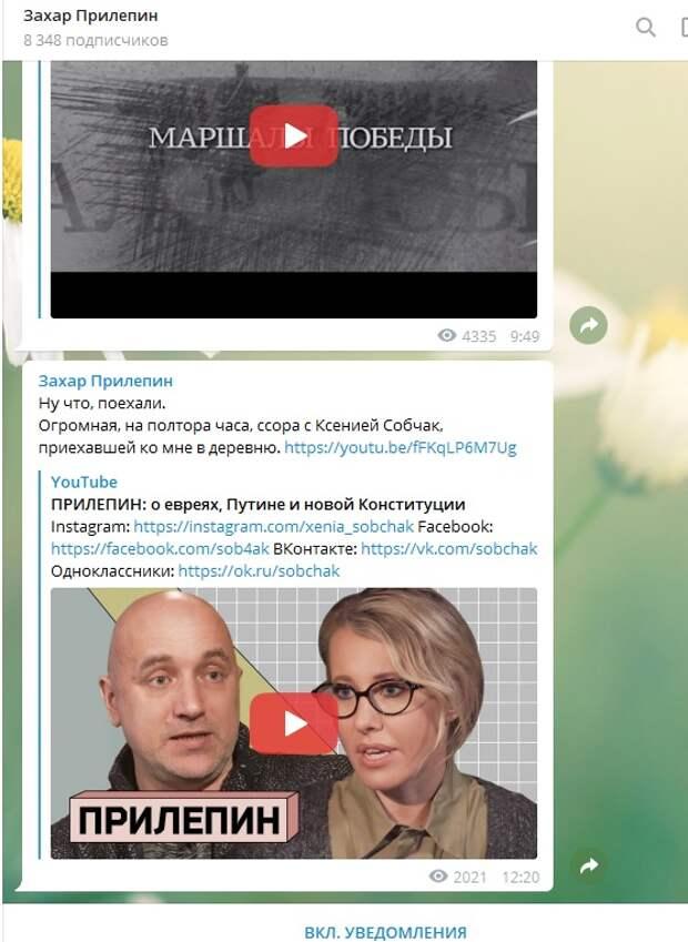 Прилепин заявил о ссоре с Собчак и призвал вступать в... социалистические партии