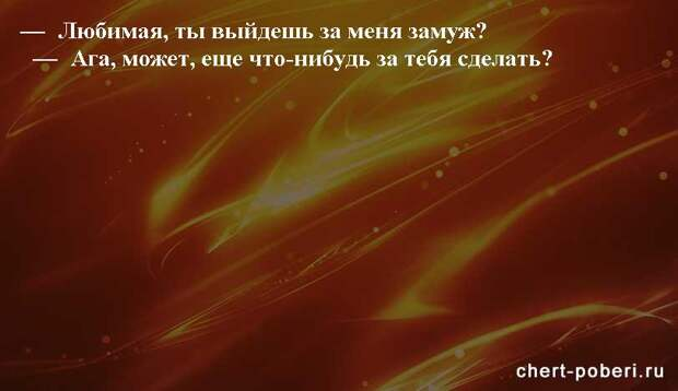 Самые смешные анекдоты ежедневная подборка chert-poberi-anekdoty-chert-poberi-anekdoty-29420317082020-10 картинка chert-poberi-anekdoty-29420317082020-10
