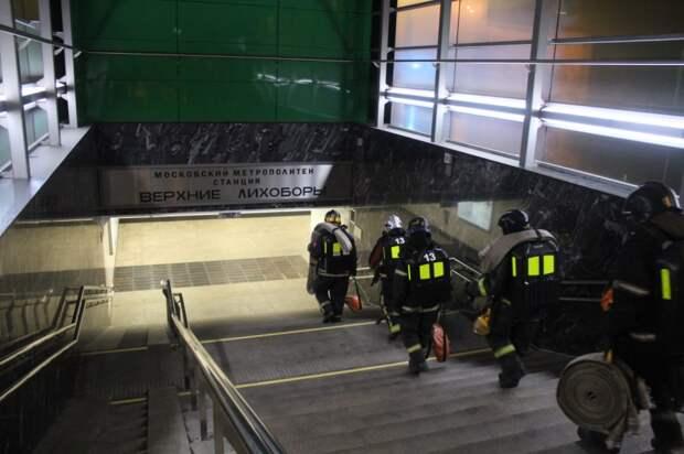 На станции метро «Верхние Лихоборы» прошли пожарно-тактические учения