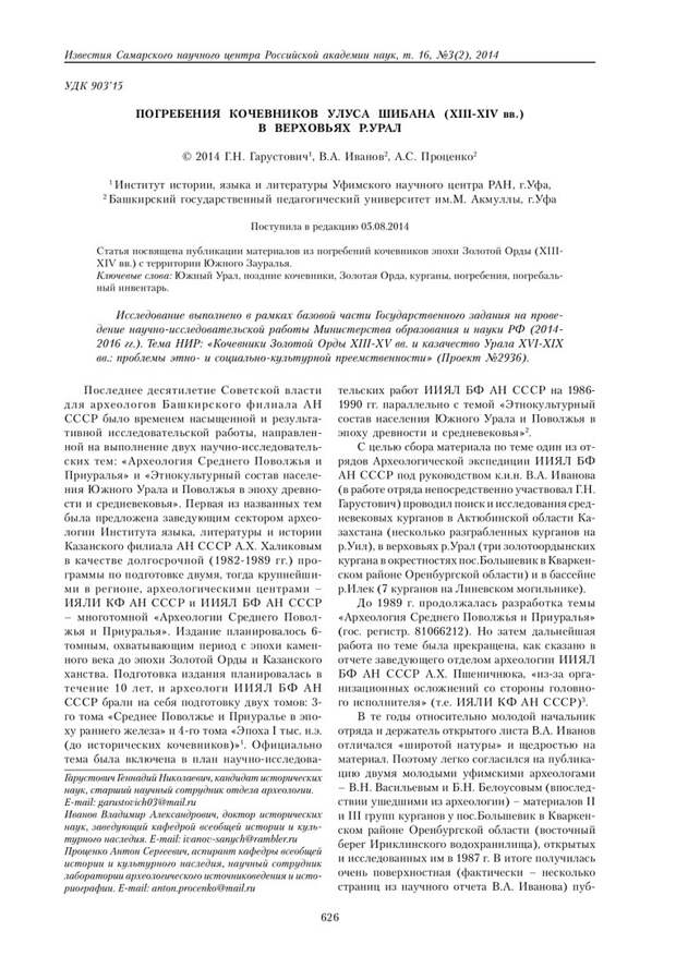 Погребения кочевников улуса Шибана (XIII-XIV вв. ) в верховьях Р. Урал