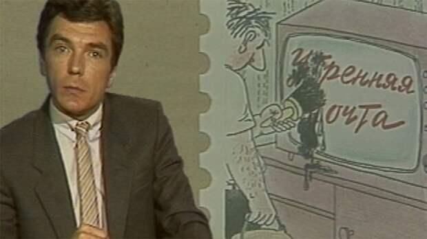 """Телевидение нашего детства. """"Утренняя почта"""""""