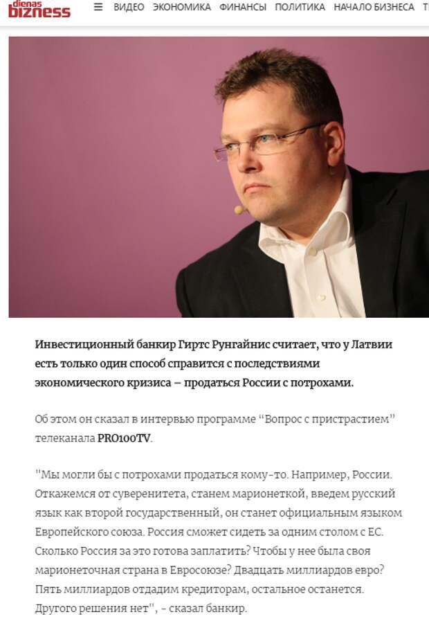 Русские в Латвии просят ввести персональные санкции против борцов с советскими памятниками