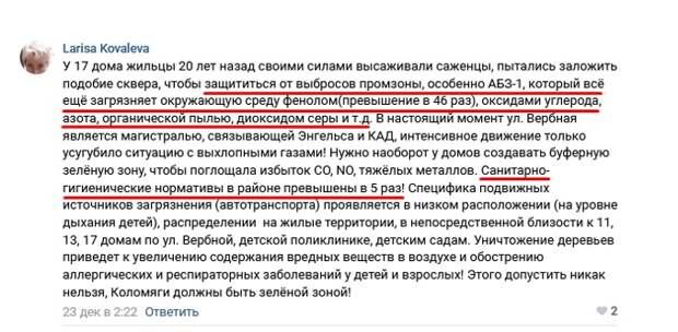 Жительница Коломяг жалуется на «АБЗ-1»