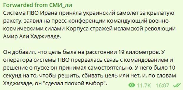 Намеренная диверсия США привела к крушению украинского «Боинга»