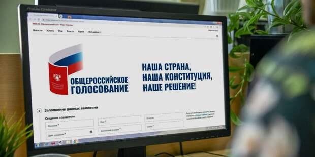 Открыта запись на электронное голосование по поправкам в Конституцию РФ