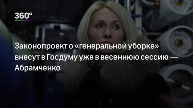 Законопроект о «генеральной уборке» внесут в Госдуму уже в весеннюю сессию— Абрамченко