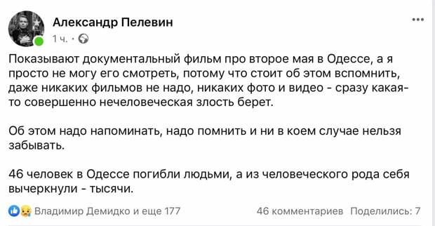 Второе мая как диагноз: Семь лет с момента драмы в Одессе
