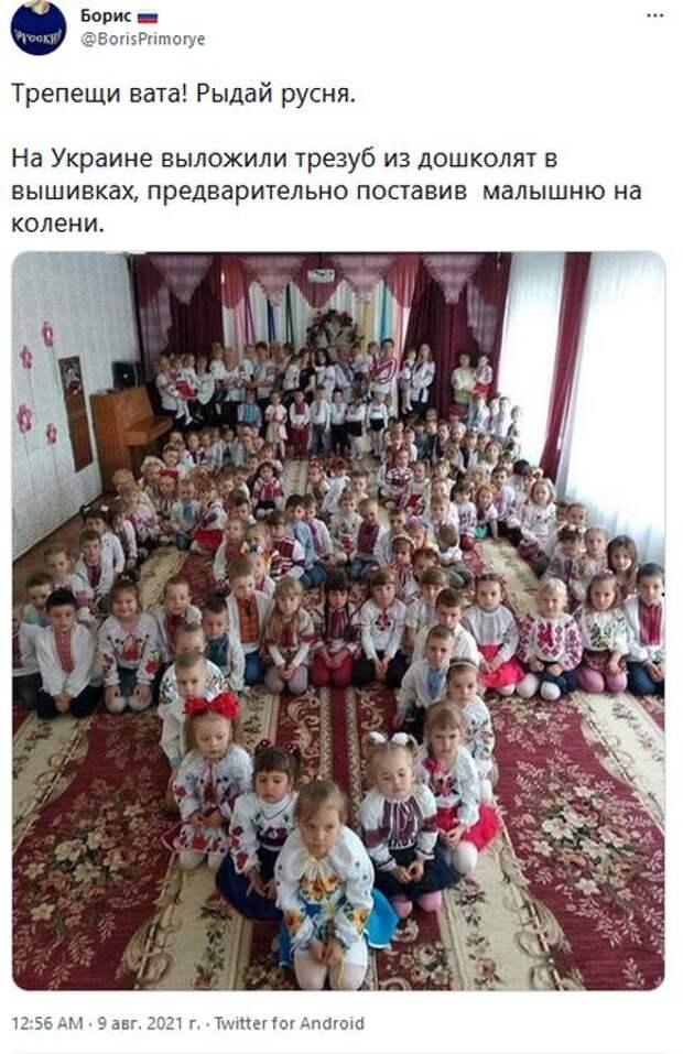 Новости стационара:На Украине выложили тризуб из дошколят в вышиванках, предварительно поставив их колени