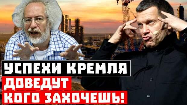 Срочно, за Москвой России нет! Успехи Кремля доведут кого захочешь!