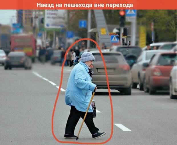 Ответственность за наезд на пешехода вне пешеходного перехода