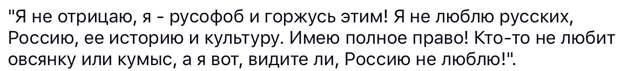 Русофоб и тем горжусь. Александр Сытин