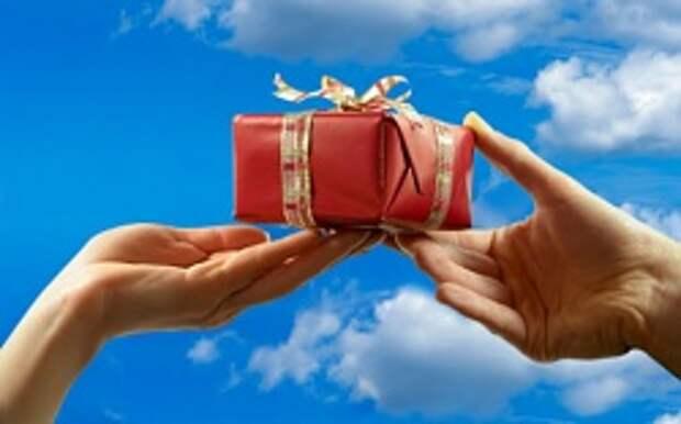Умеете ли Вы принимать подарки судьбы?