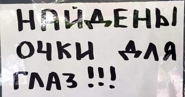 А какие еще бывают, простите? в россии, надпись, объявления, прикол, смешно, смешные объявления, фото