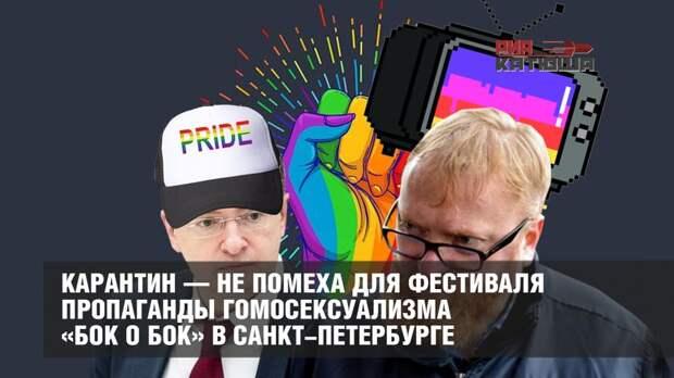 Карантин — не помеха для фестиваля пропаганды гомосексуализма в СПб