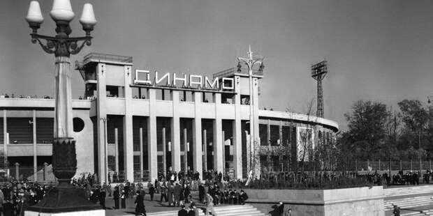 Сегодня стадион «Динамо» отмечает свое 93-летие
