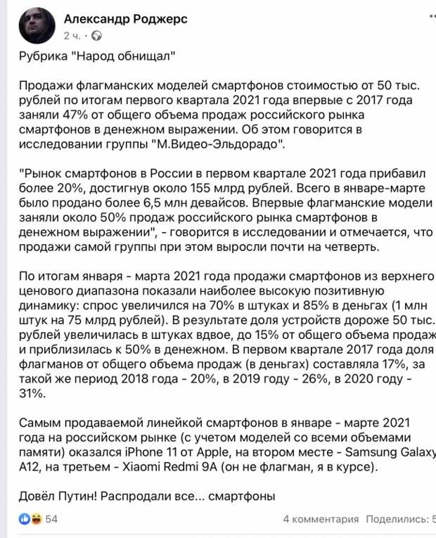 "Александр Роджерс. Рубрика ""Народ обнищал"""