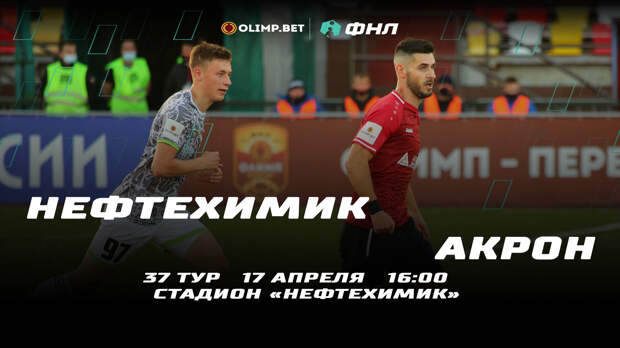 17.04.2021. Нефтехимик - Акрон/FC Neftekhimik - FC Akron