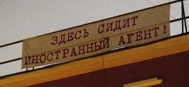 В Москве готовят ежовые рукавицы для иностранных агентов