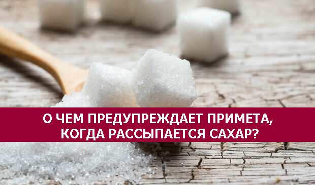 О чем предупреждает примета, когда рассыпается соль