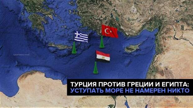 Турки эскалируют конфликты по всем направлениям