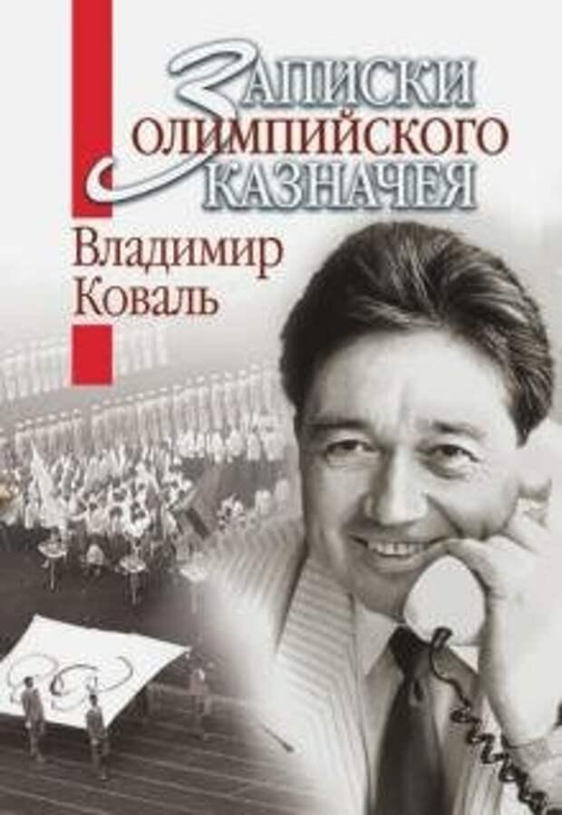 Олимпиада-80. Грандиозный провал «Кока-Колы» и выплата компенсации СССР в $2 млн