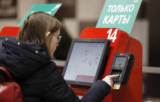 Доля безналичных платежей достигла в РФ более 70%