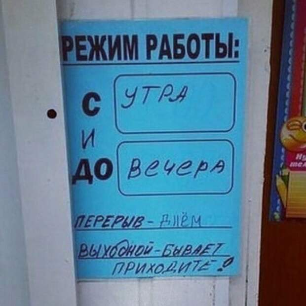 Отличный режим работы в россии, надпись, объявления, прикол, смешно, смешные объявления, фото