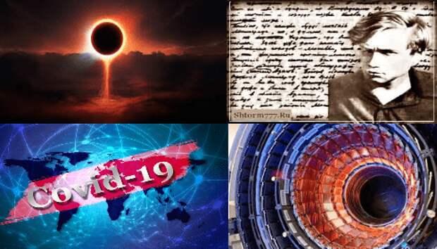 Московский школьник в 1935-м предсказал WW2, CERN, COVID-19 и…. «Черное Солнце»