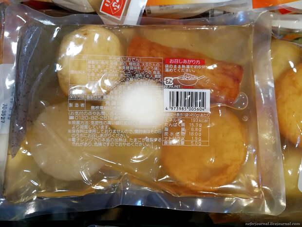 Японцы употребляют не такие овощи, как мы