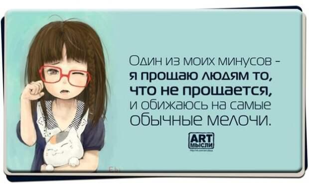 Про милых женщин..