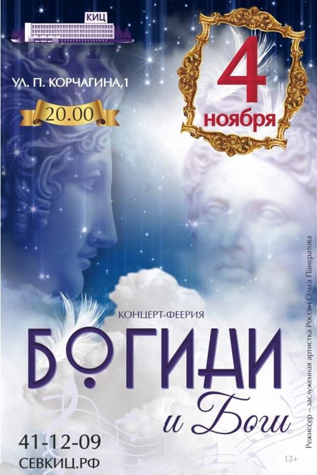 Боги и боги в Севастополе