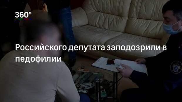 Российского депутата заподозрили в педофилии