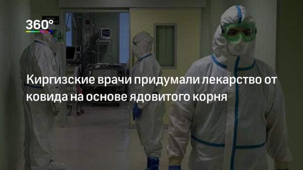 Киргизские врачи придумали лекарство от ковида на основе ядовитого корня