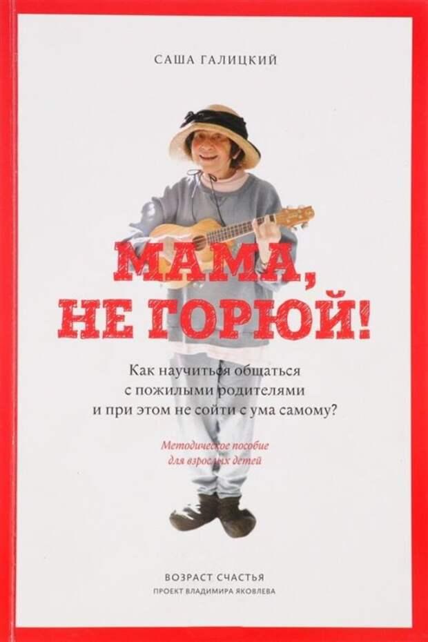«Мама, не горюй!»: 8 умных мыслей о взаимоотношениях с пожилыми родителями.