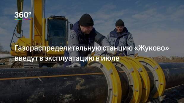 Газораспределительную станцию «Жуково» введут в эксплуатацию в июле