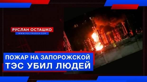 Пожар на Запорожской ТЭС убил людей в COVID-отделении?
