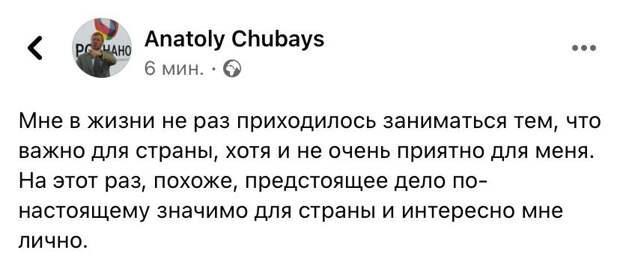 Чубайса назначили главным переговорщиком между Кремлём и администрацией Байдена