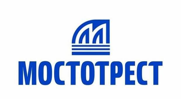 """""""Мостотрест"""" получил за 1 полугодие 234 млн рублей прибыли по МСФО против убытка годом ранее"""