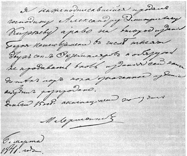 Почерк М.Ю. Лермонтова