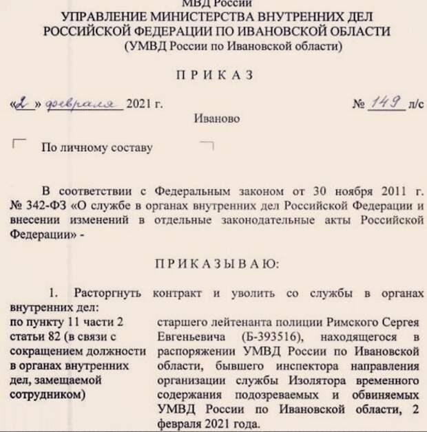 Полицейский из Иваново высказался в поддержку Навального