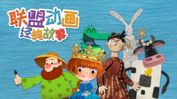 Авторские короткометражки «Союзмультфильма» появились на азиатском видеосервисе Xiaomi
