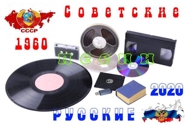 Советские и русские песни изменившие нашу жизнь: от 60-х до 2020-х